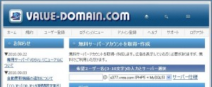 value-domainの無料サーバアカウントを取得・作成画面